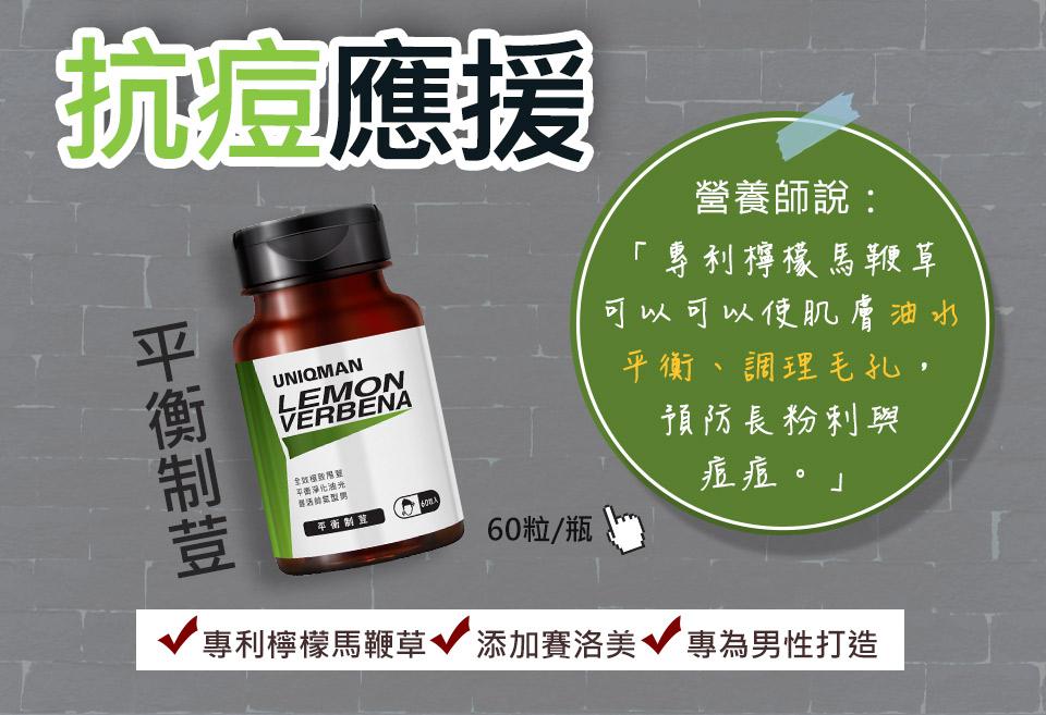 UNIQMAN 制荳主要成分檸檬馬鞭草,可以有效達到肌膚控油,預防長痘痘及粉刺