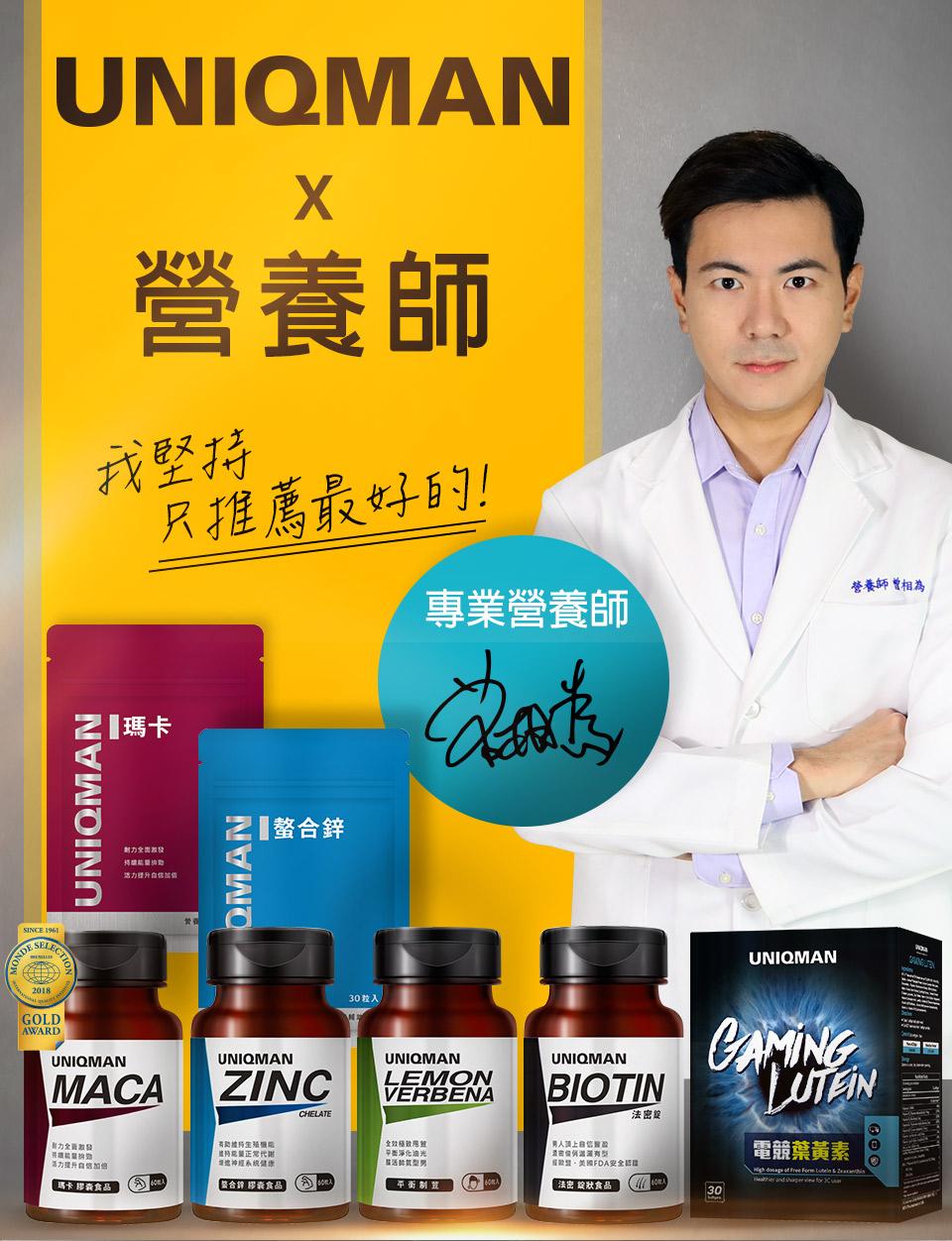 營養師推薦UNIQMAN男性保健品,包含性功能保健,頭髮保健,男性皮膚控油