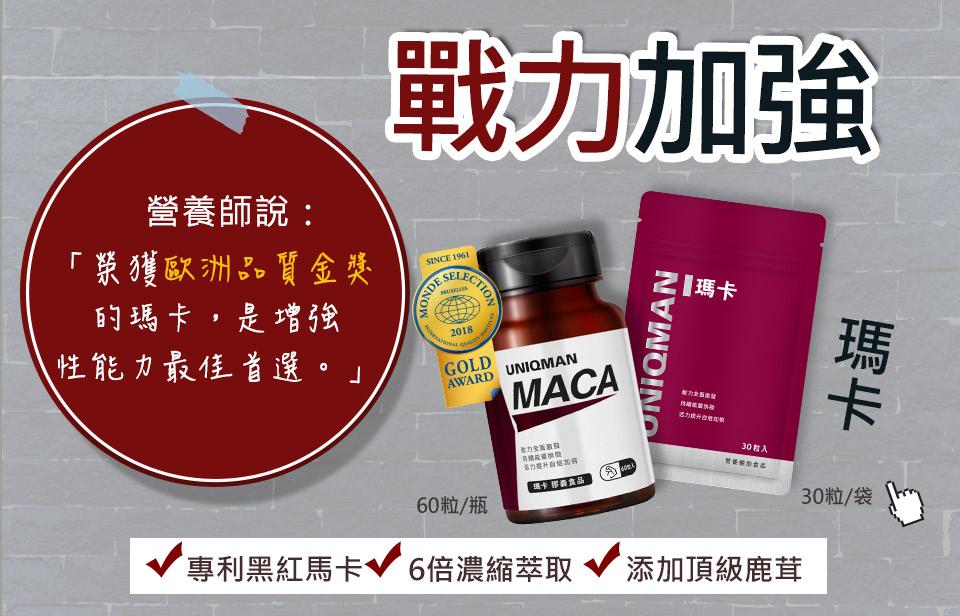 UNIQMAN 瑪卡是用專利黑瑪卡,6倍濃縮萃取,可以提升男性體力,預防性障礙