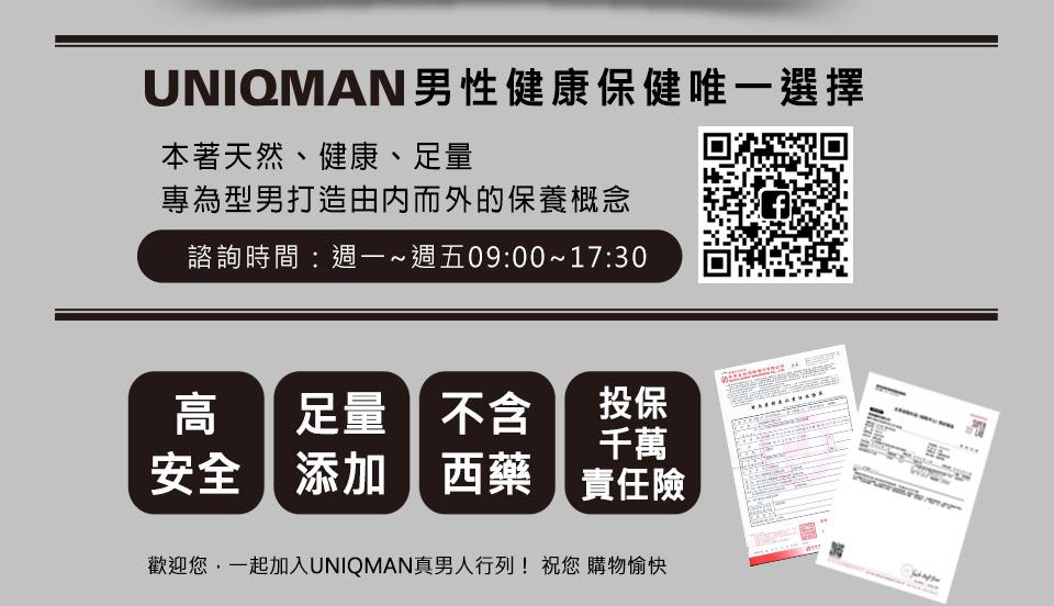 UNIQMAN是專為男性開發的保健食品